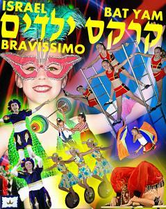 Circus Kids Bat-Yam Festival Tel Aviv 2008