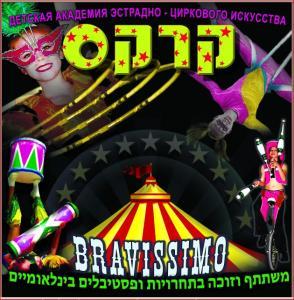 Цирковой кружок в БатЯме