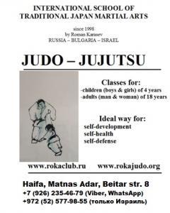 Дзюдо и дзюддзюцу в Израиле. Дзюдо и дзюдзюцу в Хайфе. Школа комплексного развития РОКА ДЗЮДО.